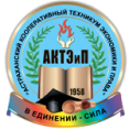 Астраханский кооперативный техникум экономики и права